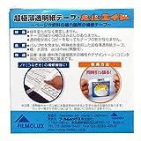 フィルムルックス 補修補強テープ ペーパーエイド 2cm×10m 00120 画像