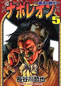 ナポレオン ―獅子の時代― (5) (ヤングキングコミックス)