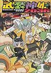 武装神姫2036 3 (電撃コミックス)