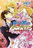眠れる姫のガーディアン―愛しすぎた伯爵 / 水島 忍 のシリーズ情報を見る