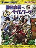 戦国合戦へタイムワープ (歴史漫画タイムワープシリーズ)