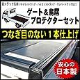 軽トラック用 【ゲート&鳥居 プロテクター四方セット】厚さ5mmのつなぎ目なし!耐久性に優れた日本製