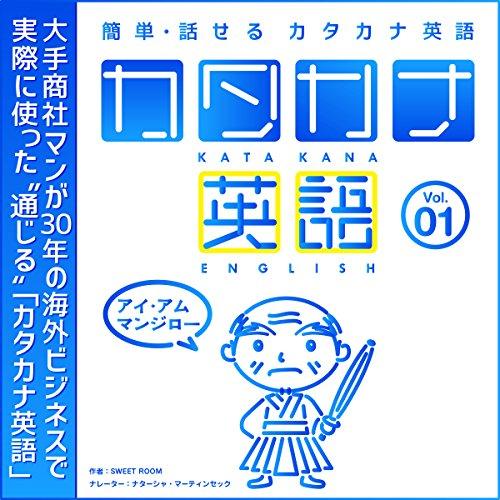 簡単話せる「カタカナ英語」 vol.1 オーディオブック