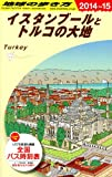 E03 地球の歩き方 イスタンブールとトルコの大地 2014 (ガイドブック) 画像