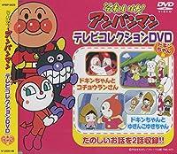 それいけ ! アンパンマン テレビコレクションDVD ドキンちゃん 編 VPBP-6829