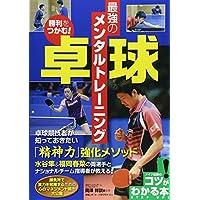 勝利をつかむ! 卓球 最強のメンタルトレーニング (コツがわかる本!)