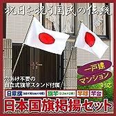 日本国旗掲揚セット(旗4枚・竿2本・竿台付)
