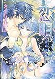 恋唄 (あすかコミックスCL-DX)
