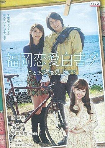 福岡恋愛白書9 月と太陽を見上げて