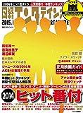 日経エンタテインメント! 2015年1月号