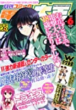 電撃大王 2012年 06月号 [雑誌]