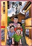 愛…しりそめし頃に… (3) (Big comics special)
