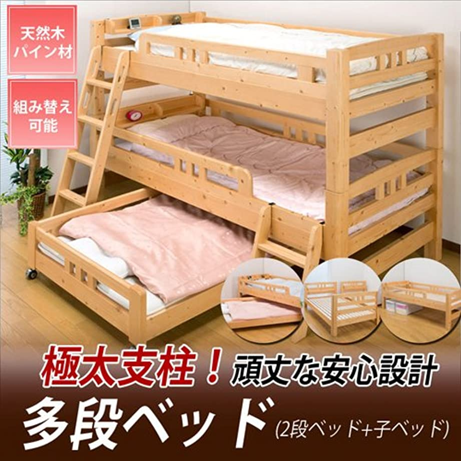 旅沼地あなたのもの極太支柱丈夫な多段ベッド(2段ベッド+子ベッド) HR-500ULK W105xD213xH150c