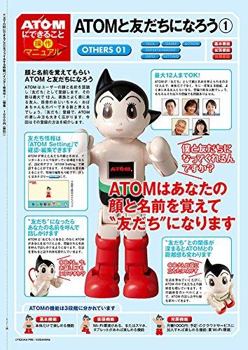 コミュニケーション・ロボット 週刊 鉄腕アトムを作ろう!  2017年 22号 10月3日号【雑誌】
