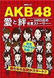 AKB48愛と絆―2455日の名言ストーリー (MSムック)
