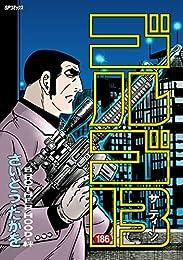 ゴルゴ13(186) (ビッグコミックス)
