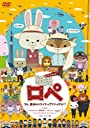映画『紙兎ロぺ』 つか 夏休みラスイチってマジっすか 通常版 DVD
