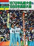 時代背景から考える日本の6つのオリンピック〈2〉1972年札幌大会&1998年長野大会