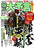 競馬大予言 15年ダービー号 G1特集:オークス 日本ダービー 安田記念●15年5月~6月 (SAKURA・MOOK 95)