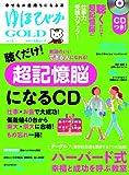 ゆほびかGOLD Vol.18幸せなお金持ちになる本 (「超記憶脳」養成CD付き)
