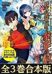 未収録SS集vol.1付 終天の異世界と拳撃の騎士【合本版1-3巻】