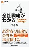 全社戦略がわかる (日経文庫)