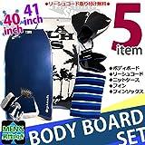 ∴ 【 メンズ ボディボード 5点 セット】【40インチ / 41インチ】 COSMIC SURF(コスミックサーフ)【ボディーボード / ニットケース / リーシュコード / フィン / フィンソックス】 男性用 ブルー SPLASH-MSET5-BLU