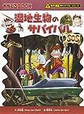 湿地生物のサバイバル (科学漫画サバイバルシリーズ57)