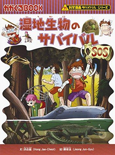 湿地生物のサバイバル (科学漫画サバイバルシリーズ57)の詳細を見る