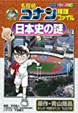 学習まんがシリーズ 名探偵コナン推理ファイル 日本史の謎 5 (小学館学習まんがシリーズ)