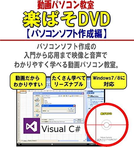 楽ぱそDVD 動画で分かる! 初心者からのパソコンソフト作成...