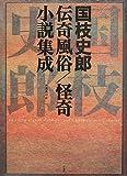 国枝史郎伝奇風俗/怪奇小説集成