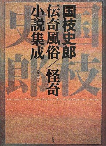 国枝史郎伝奇風俗/怪奇小説集成の詳細を見る