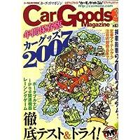 Car Goods Magazine (カーグッズマガジン) 2007年 03月号 [雑誌]