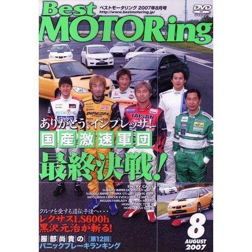 Best MOTORing 2007年8月号 LEXUS LS600h 黒沢元治が斬る! [DVD]