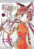 【電子版】紅殻のパンドラ(6) (角川コミックス・エース)