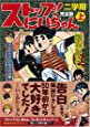ストップ!にいちゃん〔完全版〕二学期【上】 (マンガショップシリーズ 267)