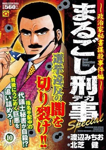 まるごし刑事 Special 10巻