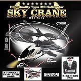 Linx SKY CRANE スカイクレーン 2ch ヘリコプター ラジコン ライト装備