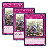 【 3枚セット 】遊戯王 日本語版 COTD-JP068 トリックスター・リンカーネイション (ノーマル)