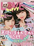 LOVE berry(ラブベリー) vol.9 (タウンムック)