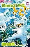猫mix幻奇譚とらじ(8) (フラワーCアルファ)