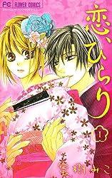恋、ひらり 1 (フラワーコミックス)