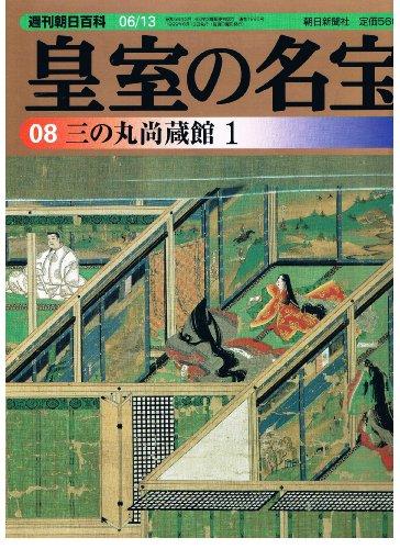 皇室の名宝 08三の丸尚蔵館 1 (週刊朝日百科)