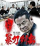 暴力列島[Blu-ray/ブルーレイ]