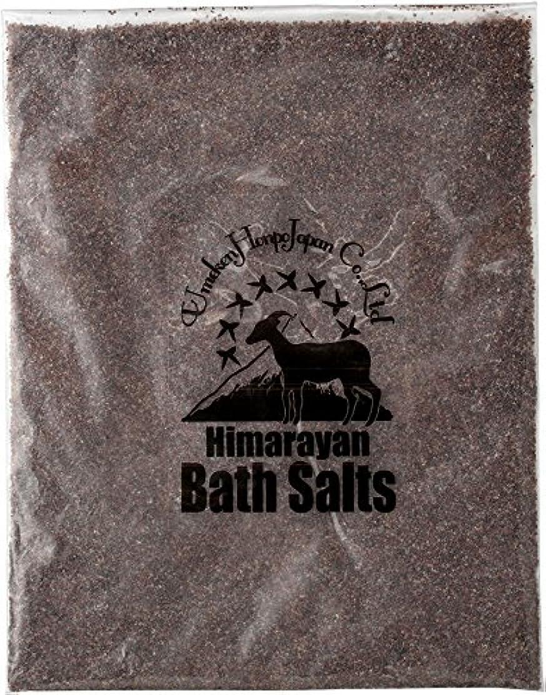 大きい怒っている兄弟愛ヒマラヤ岩塩 バスソルト ブラック あら塩 1kg
