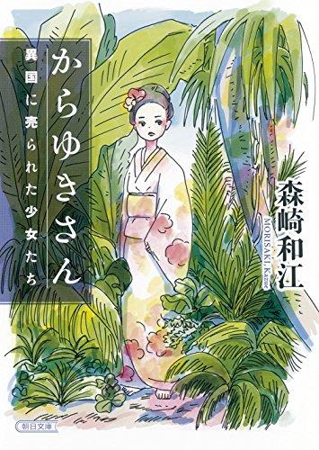 からゆきさん 異国に売られた少女たち (朝日文庫)