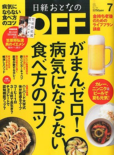 日経おとなのOFF(オフ)2015年7月号[雑誌]の詳細を見る