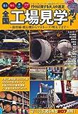 全国工場見学ガイド (双葉社スーパームック)