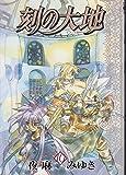 刻の大地 10 (ガンガンファンタジーコミックス)